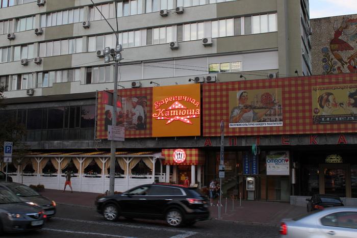 Киев. Вареничная.