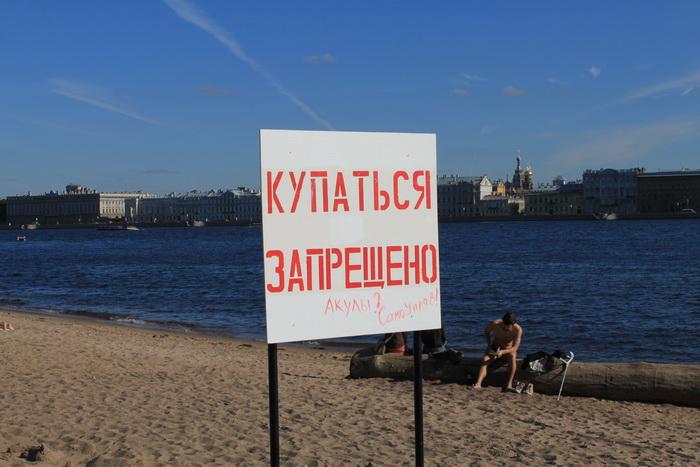 Санкт-Петербург. Пляжи у Невы. Петропавловская крепость.