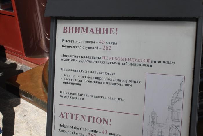 Санкт-Петербург. Исаакиевский собор. Предупреждение.