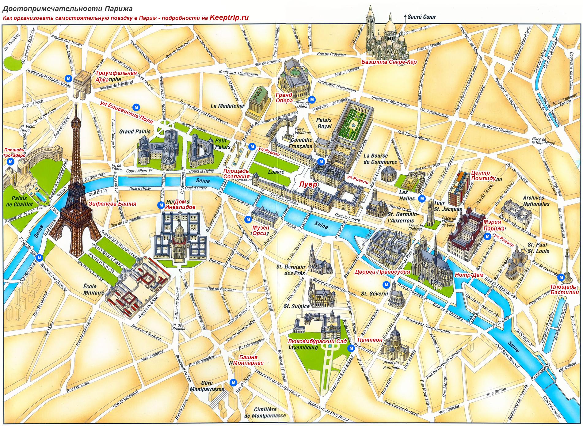 Карта достопримечательностей Парижа.