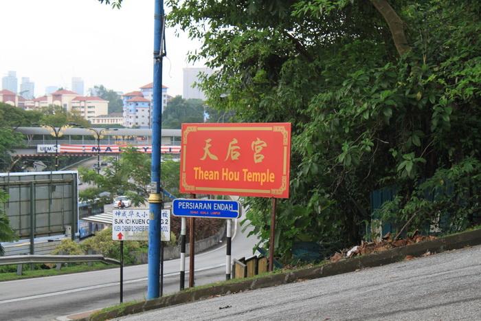 Куала-Лумпур. Вывеска перед храмом Thean Hou.