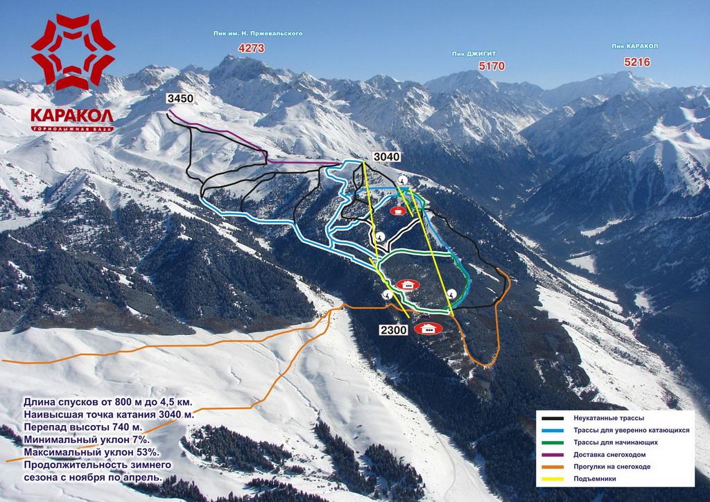 Карта склонов горнолыжной базы Каракол.