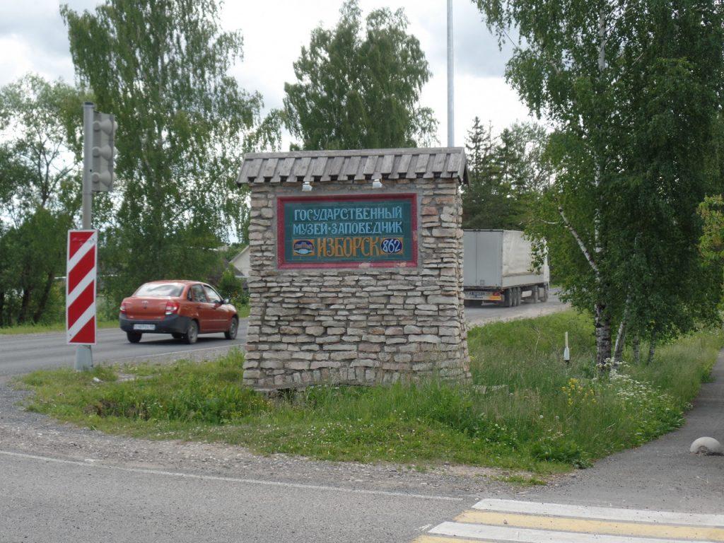 Музей заповедник Изборск.